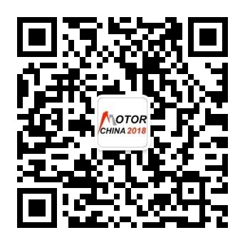 2018第十八屆中國國際電機博覽會暨發展論壇