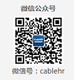 线缆招聘网官方微信公众号
